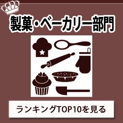 製菓・ベーカリー用品人気ランキング