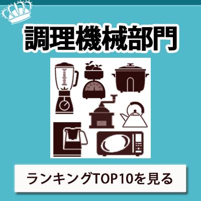 調理機械人気ランキング
