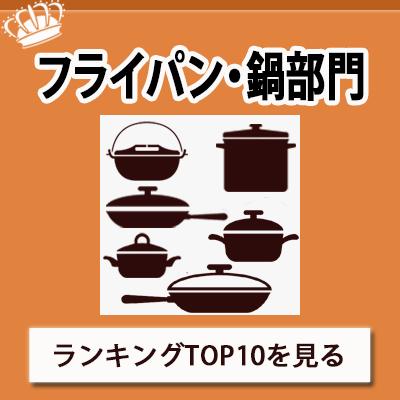 フライパン・鍋人気ランキング