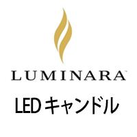 LUMINARA(ルミナラ)